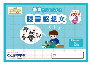 読書感想文_素材5